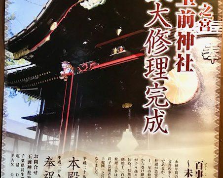 上総一ノ宮 玉前神社正式参拝  ☆協賛 ダイヤモンドプエオ&二見 眞有