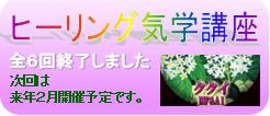 ヒーリング・イントラ養成講座