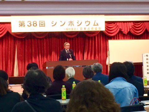 シンポジウム 一般社団法人日本占術協会 10月22日(日)