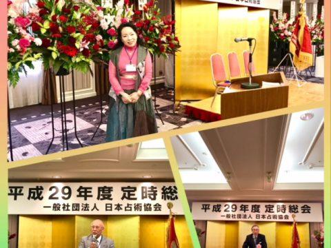 日本占術協会総会 6月24日(日)開催されます