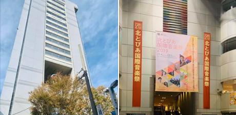 一般社団法人 日本占術協会💜理事会 今年最後の開催です