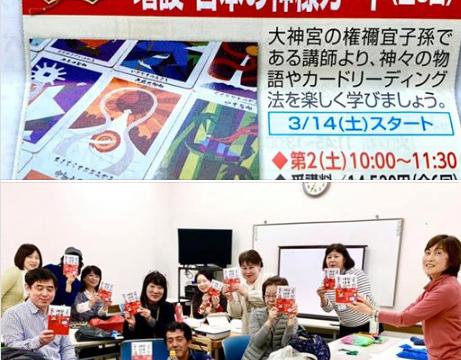 『日本の神様カード講座』第3期が始まります🌿