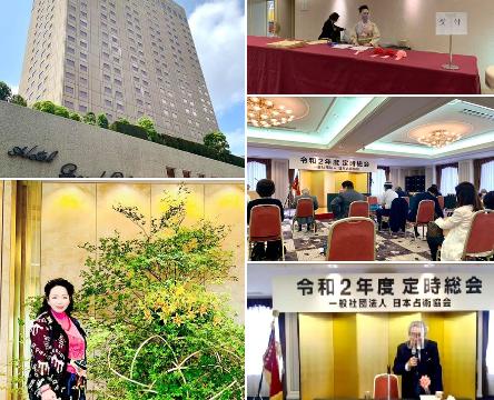 一般社団法人日本占術協会 令和2年度定時総会 開催