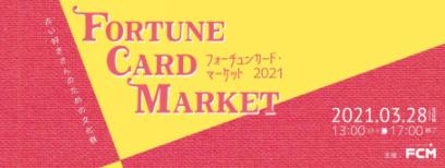 説話社「フォーチュンカード・マーケット2021春」出店 3/28(日) 日本橋