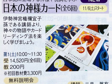 日本の神様カード講座開催「鎌取カルチャーセンター」